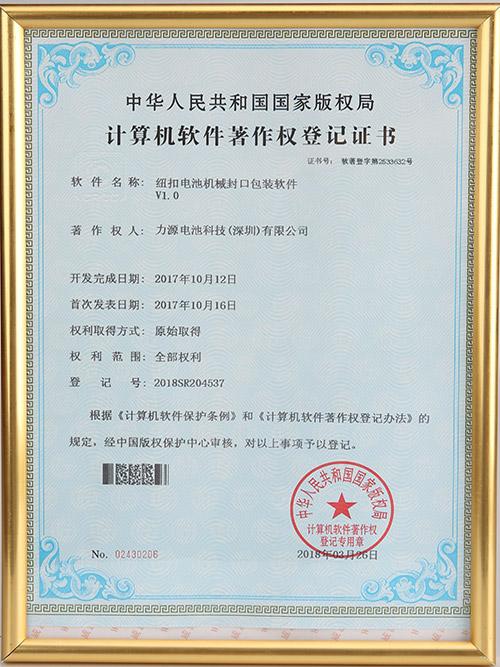 皇翰墙布计算机软件著作权登记证书
