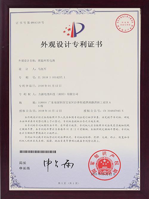皇翰墙布外观设计专利证书(聚能环形墙布)