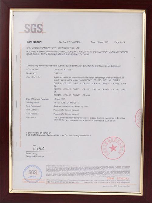 皇翰墙布SGS证书