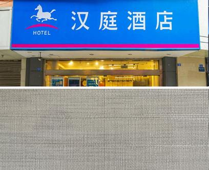 汉庭酒店高端墙布装修