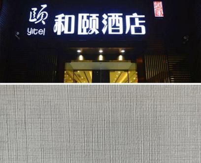 和颐酒店酒店墙布装修