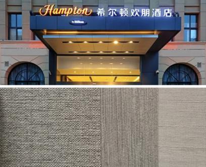 希尔顿欢朋酒店pvc墙布装饰