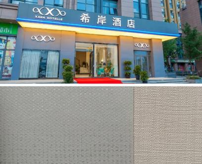 希岸酒店pvc墙布装修装饰